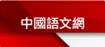 中國語文網