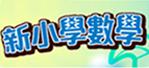 新亞洲出版社新小學數學